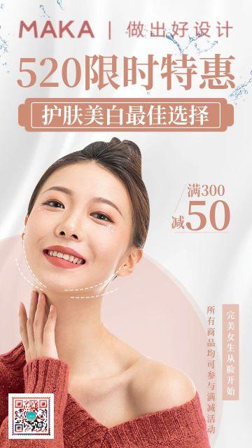 棕色美容美业美发美体节日促销宣传海报