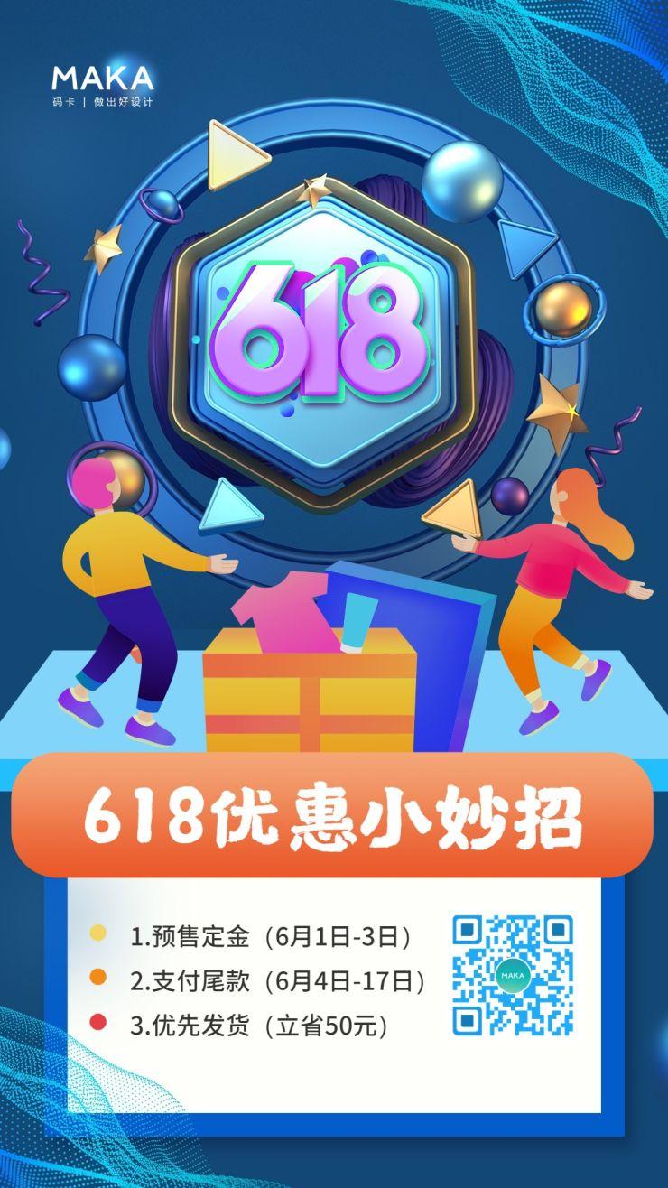 蓝色618电商大促宣传海报