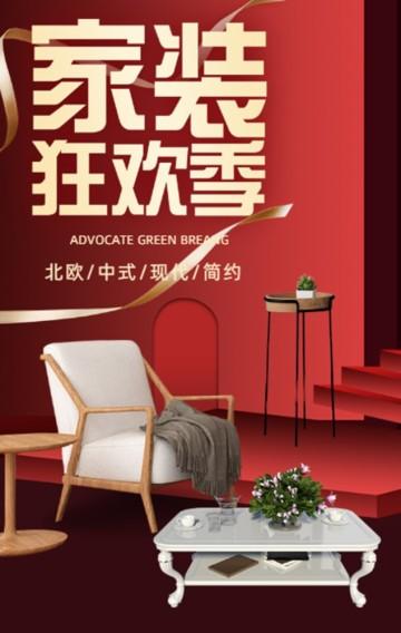 红色简约大气风格家装节茶几促销宣传H5