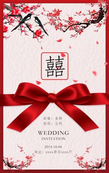 中式婚礼邀请 请柬 喜帖