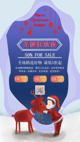 卡通手绘圣诞狂欢夜 店铺圣诞节促销活动宣传