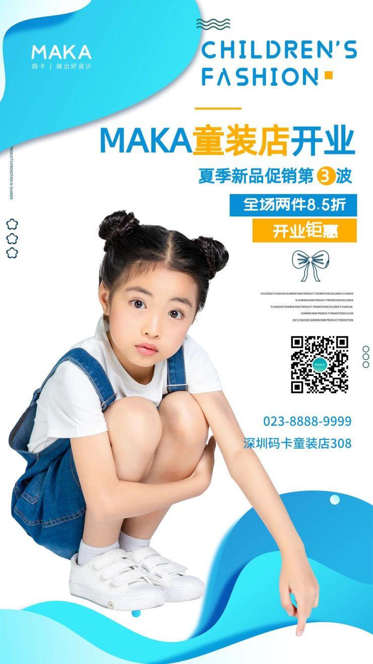 蓝色简约童装店开业宣传海报