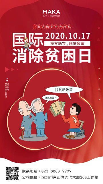 红色大气国际消除贫困日公益宣传海报