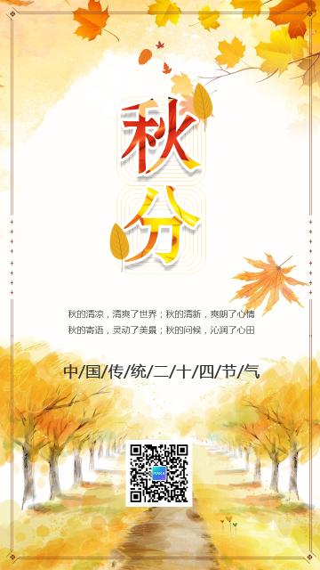 黄色简约文艺秋分节气日签手机海报