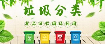 绿色卡通简约设计风格垃圾分类城市环境环保公益宣传微信公众号大图