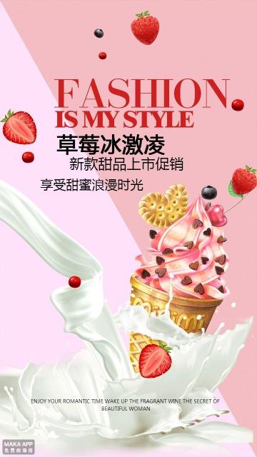 冰淇淋店新品促销宣传