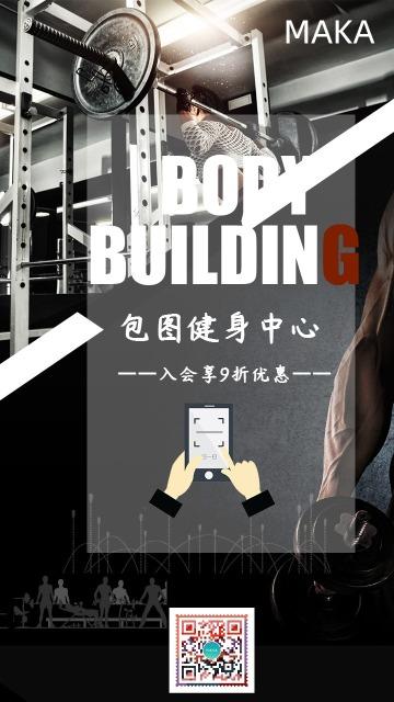 时尚炫酷包图健身中心促销宣传海报