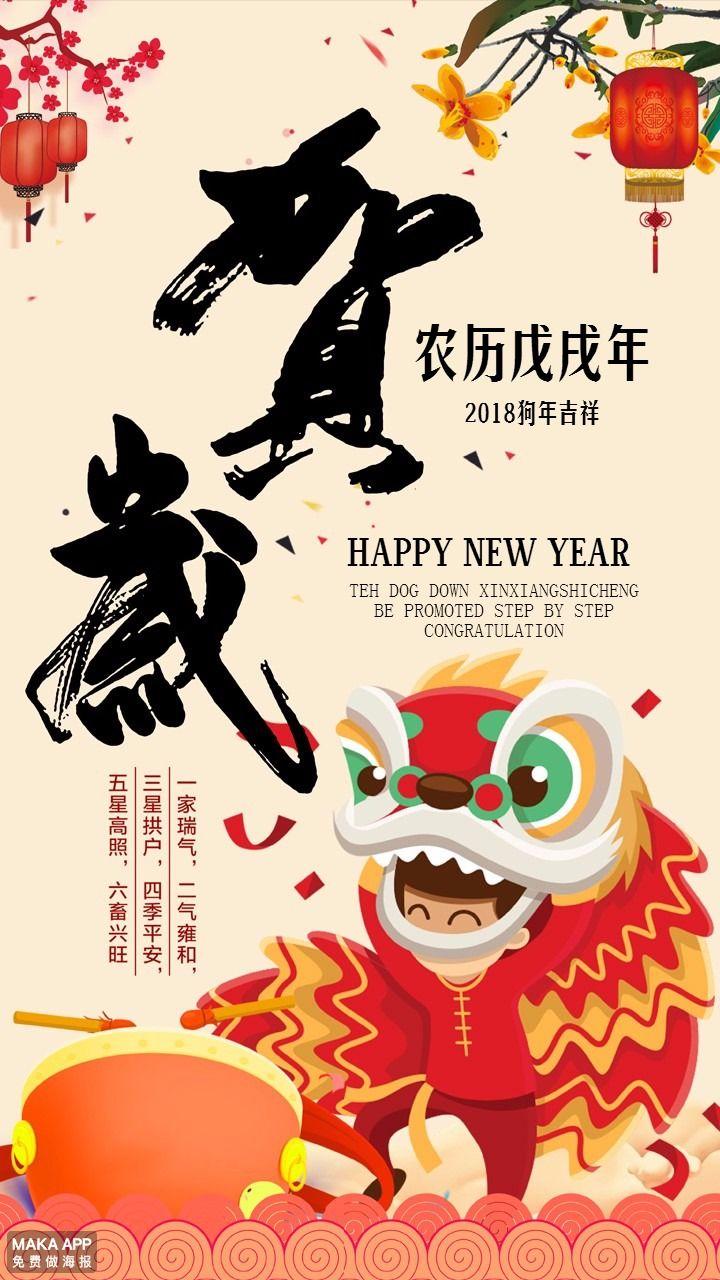 新年新春狗年海报
