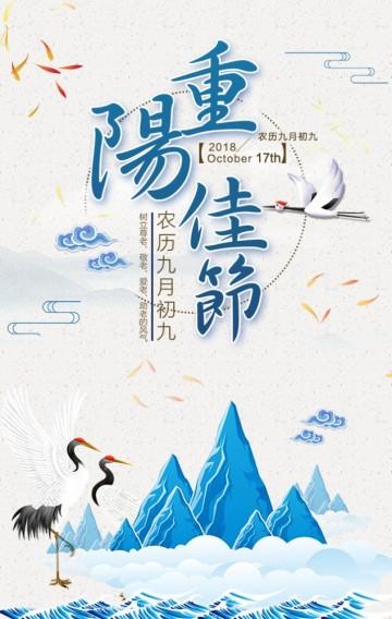 唯美古风中国风重阳佳节 活动邀请函 企业祝福宣传 重阳节老人节 会议邀请