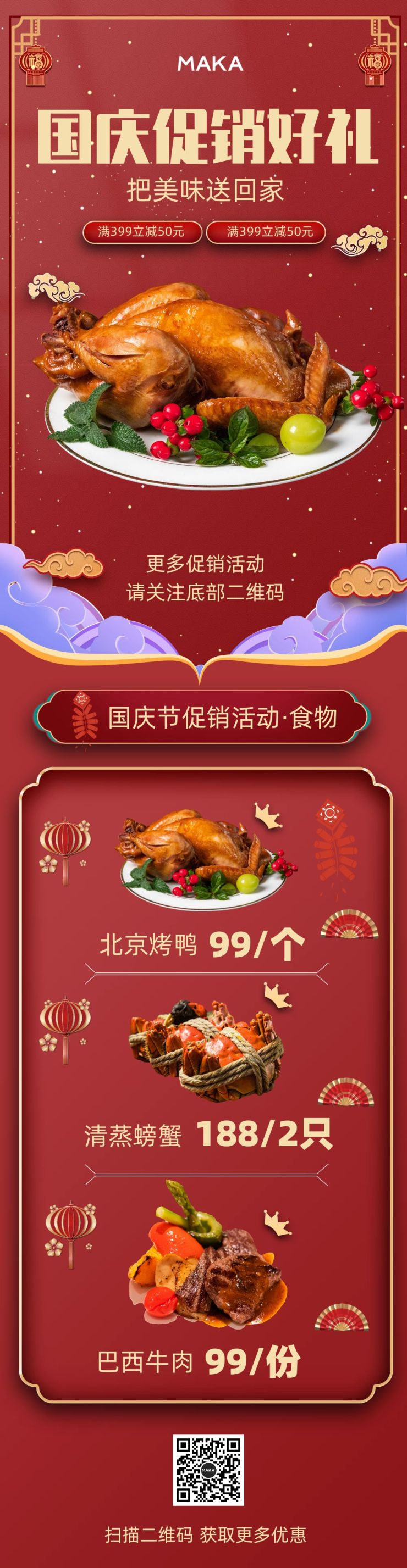 国庆假期之国庆狂欢美食特价促销活动宣传长图设计