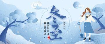 蓝色手绘冬至节气插画小清新公众号首图