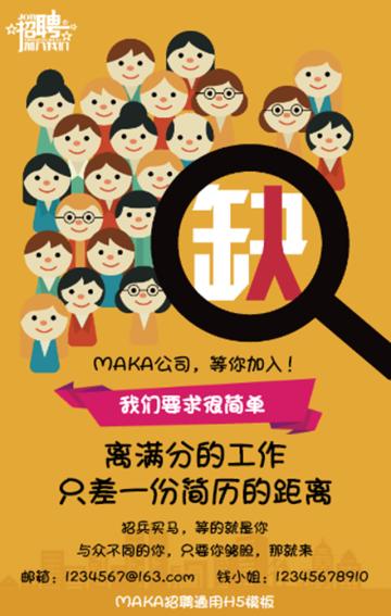 招聘招募招人面试应聘求职通用H5模板小清新黄色邀请函!!
