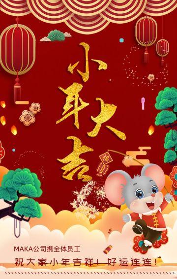 2020年鼠年小年企业祝福贺卡小年春节祝福贺卡H5模板