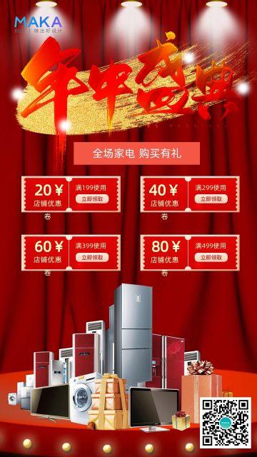 618大促数码家电宣传手机海报
