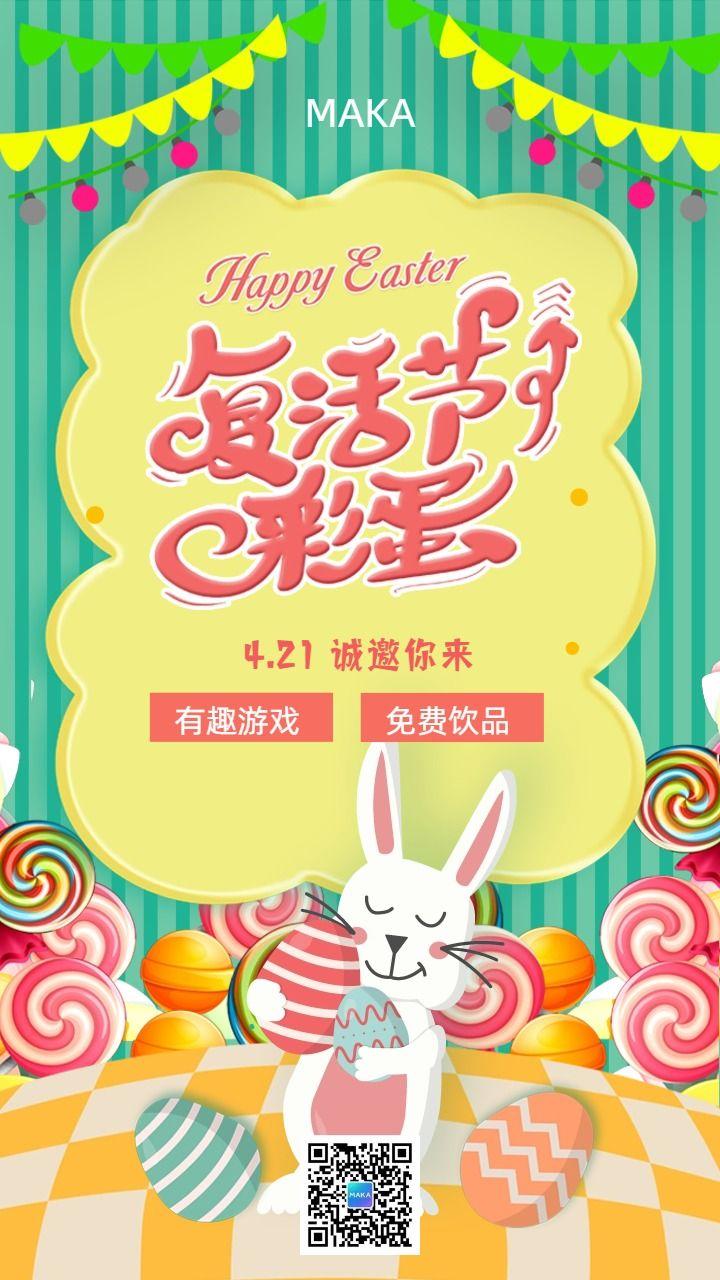 卡通手绘复活节活动邀请产品促销宣传海报