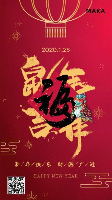 喜庆水墨鼠年吉祥春节福企业宣传手机海报模版