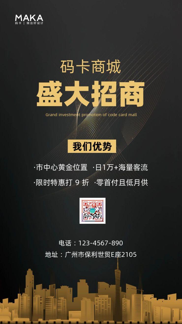黑金轻奢商务商城/物业中心行业盛大招商活动通知宣传推广海报