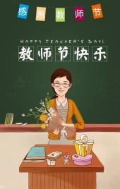 祝福教师节,感恩教师节