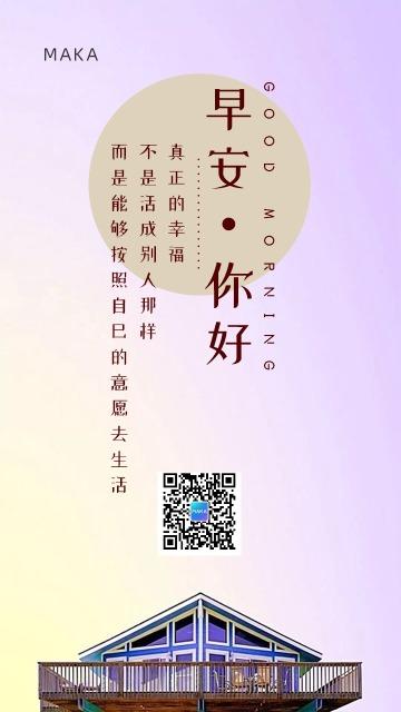 房子早安/日签/励志语录/心语心情正能量个人企业宣传紫色小清新文艺通用海报