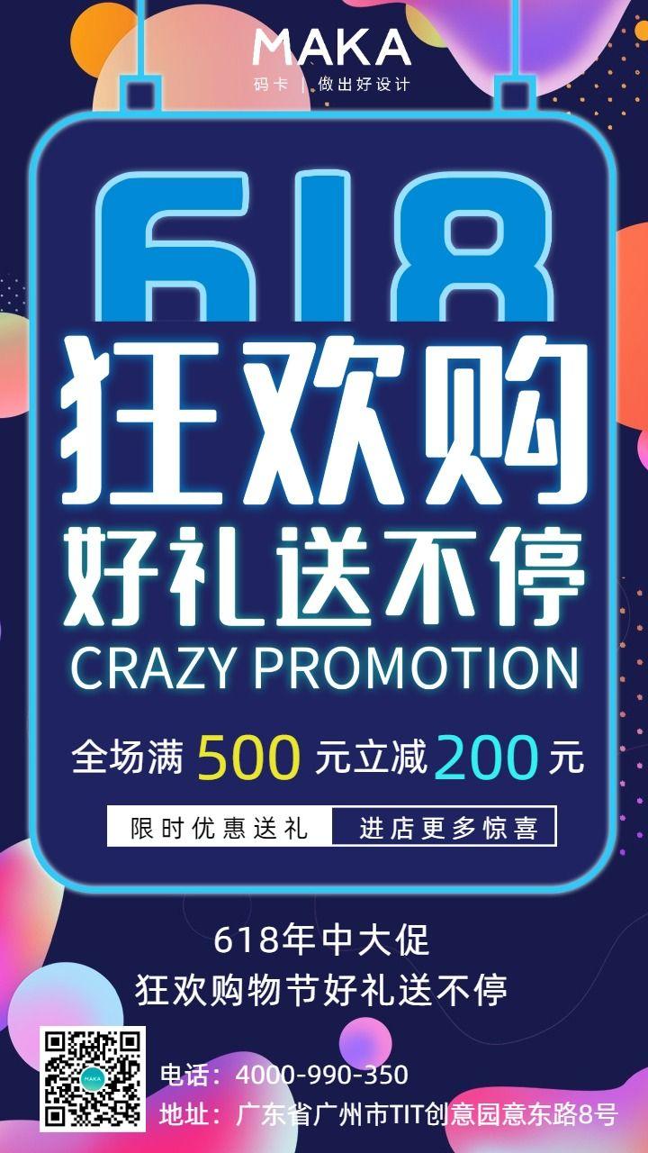 蓝色简约618促销活动电商手机海报