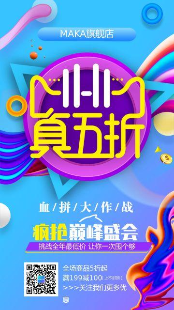 天猫淘宝双十一购物狂欢节促销宣传海报