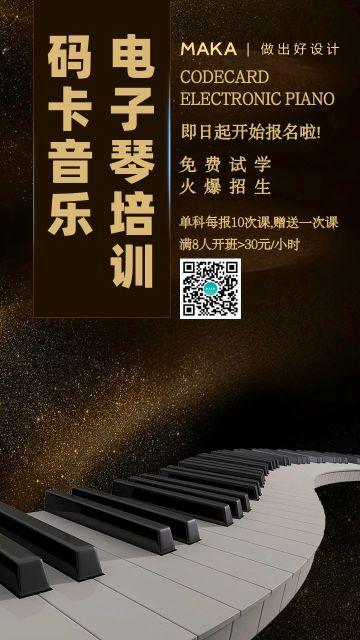 黑色乐器培训班招生宣传手机海报