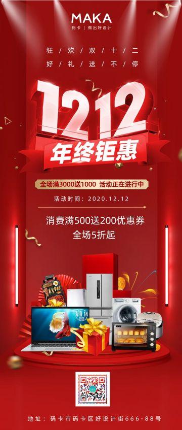 红色时尚炫酷双十二年终钜惠电商促销文章长图