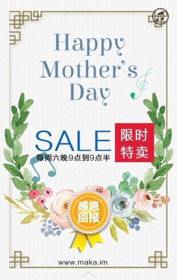 母亲节鲜花特惠产品宣传优雅白