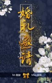 复古简约白玫瑰深蓝色婚礼邀请函H5