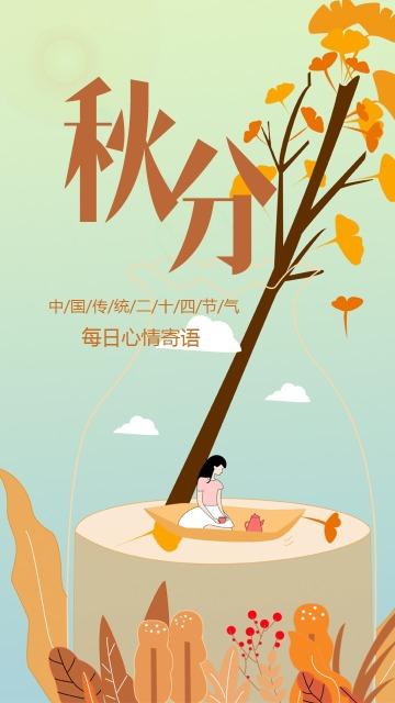 传统二十四节气秋分时节海报