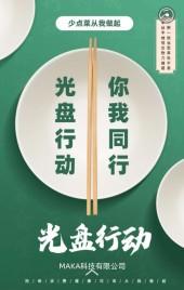 清新绿色光盘行动节约粮食公益行动倡议书H5模板