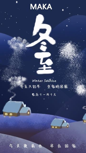 24节气冬至水饺冬天手机海报