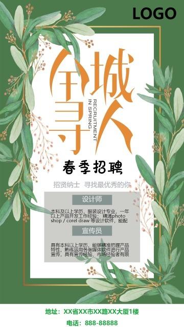 绿色清新春季招聘海报