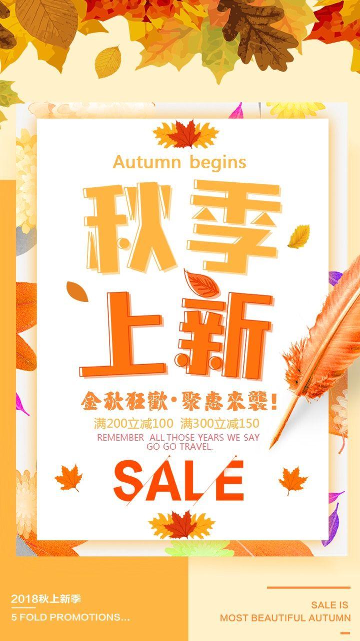 秋季上新产品促销打折活动促销手机海报