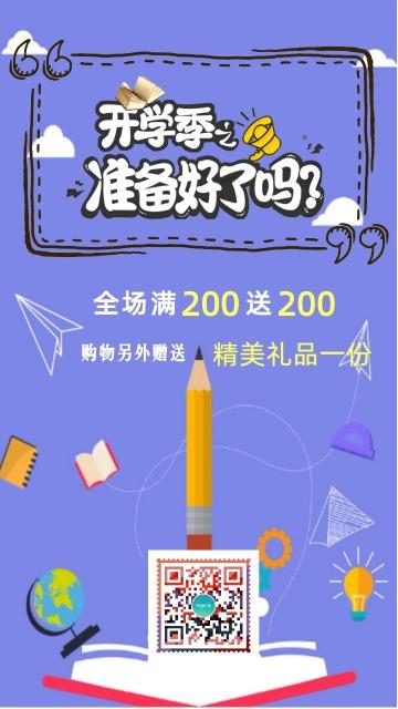 紫色卡通开学季促销宣传手机海报