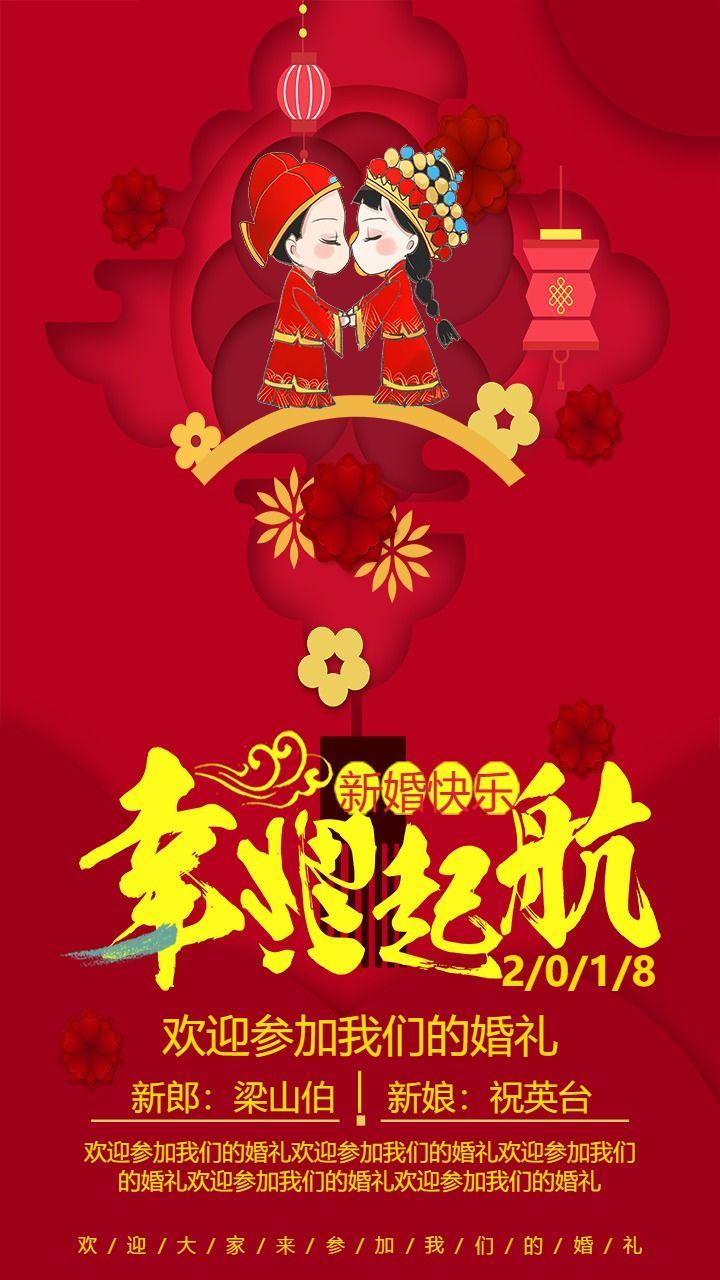 喜庆红色婚礼邀请函