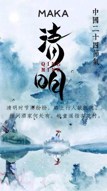 清明节水墨风中国山水古风中国风海报模板