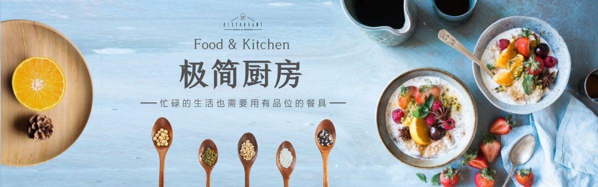 清爽简约厨具厨房餐具banner,品牌宣传,餐具新品,新品宣传。