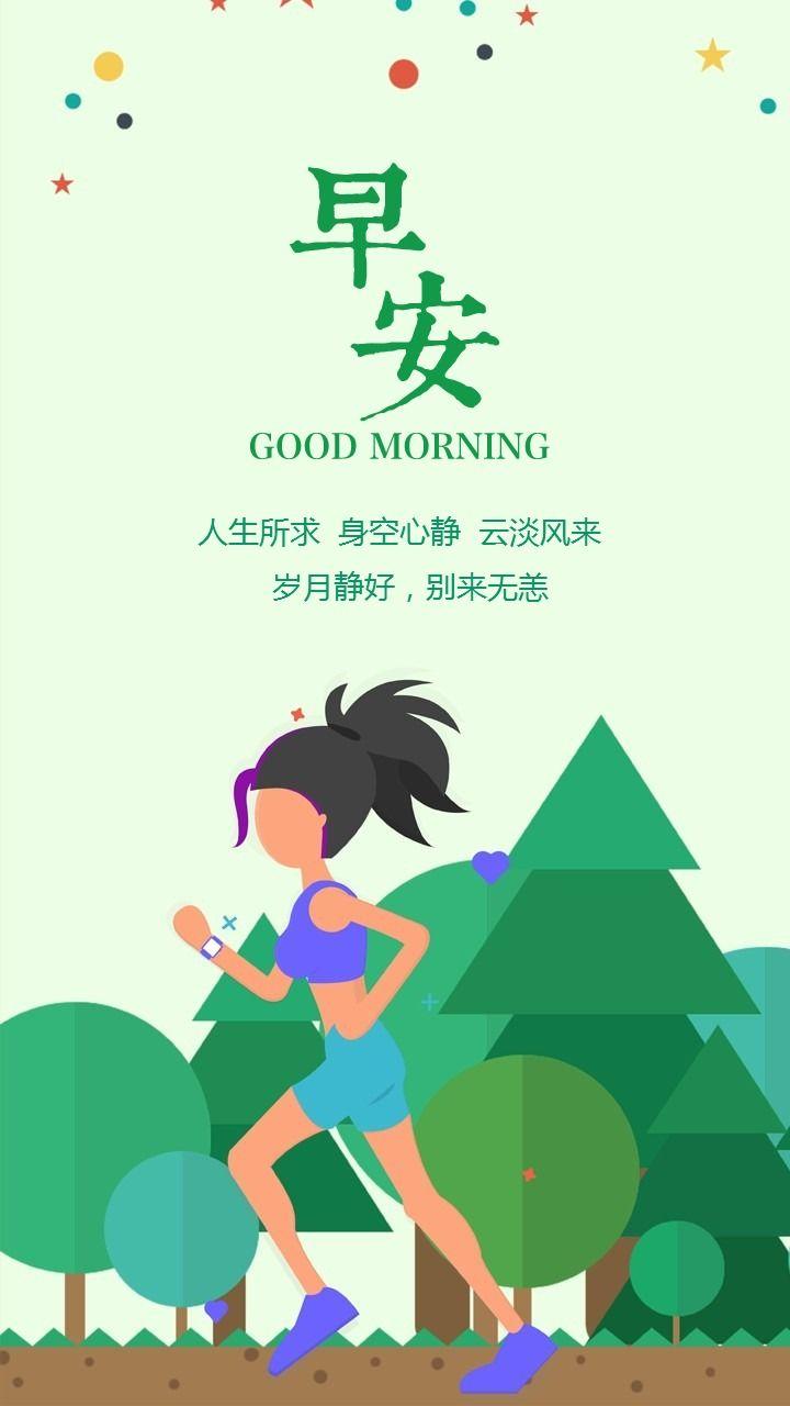 早安语录早安心情寄语早安日签