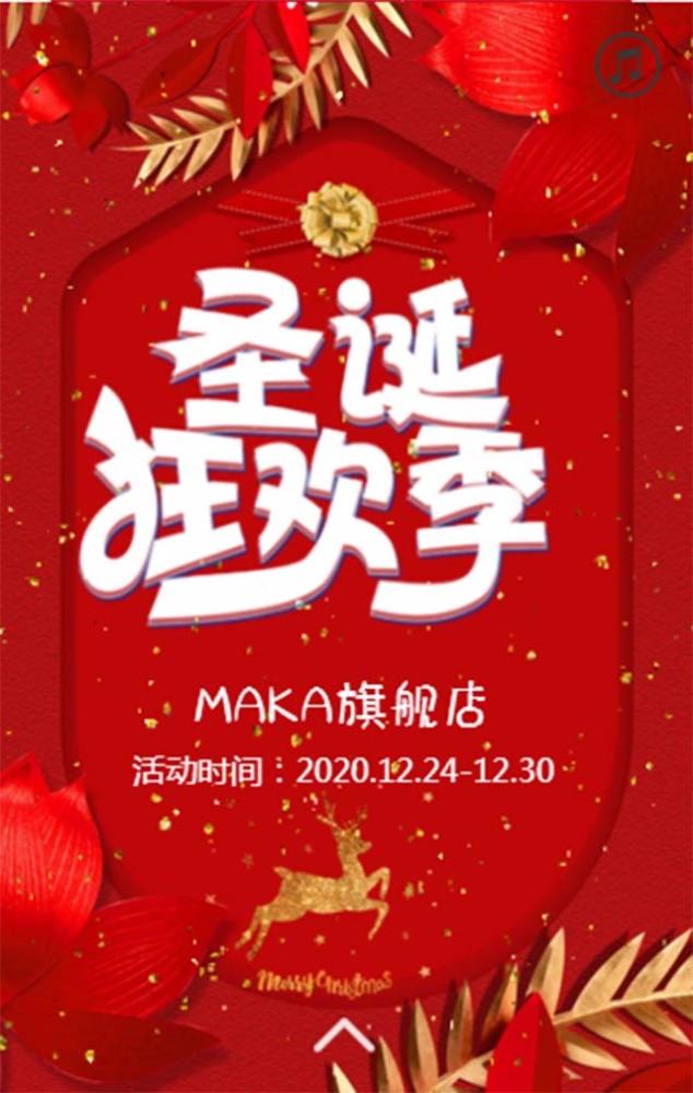 圣诞节、圣诞狂欢、圣诞促销、圣诞活动、促销活动、圣诞大促、新品促销
