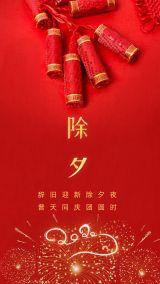 2020红色喜庆鼠年春节除夕夜祝福新春团圆海报