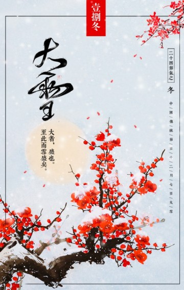 二十四节气大雪节日普及