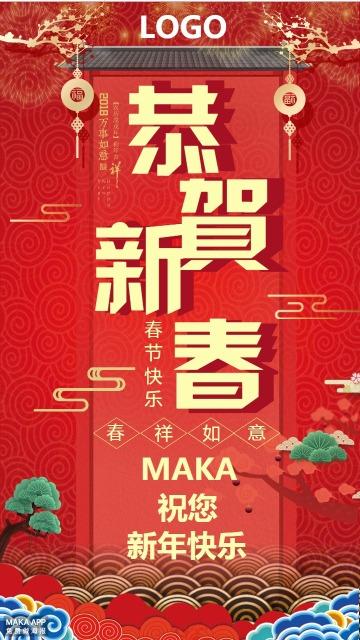 2018恭贺新春,新年快乐祝福海报,红色复古中国风,企业个人通用