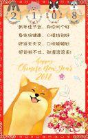 2018新年祝福狗年大吉新春快乐拜年贺卡