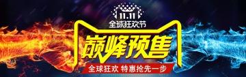巅峰预售双十一狂欢节电商banner