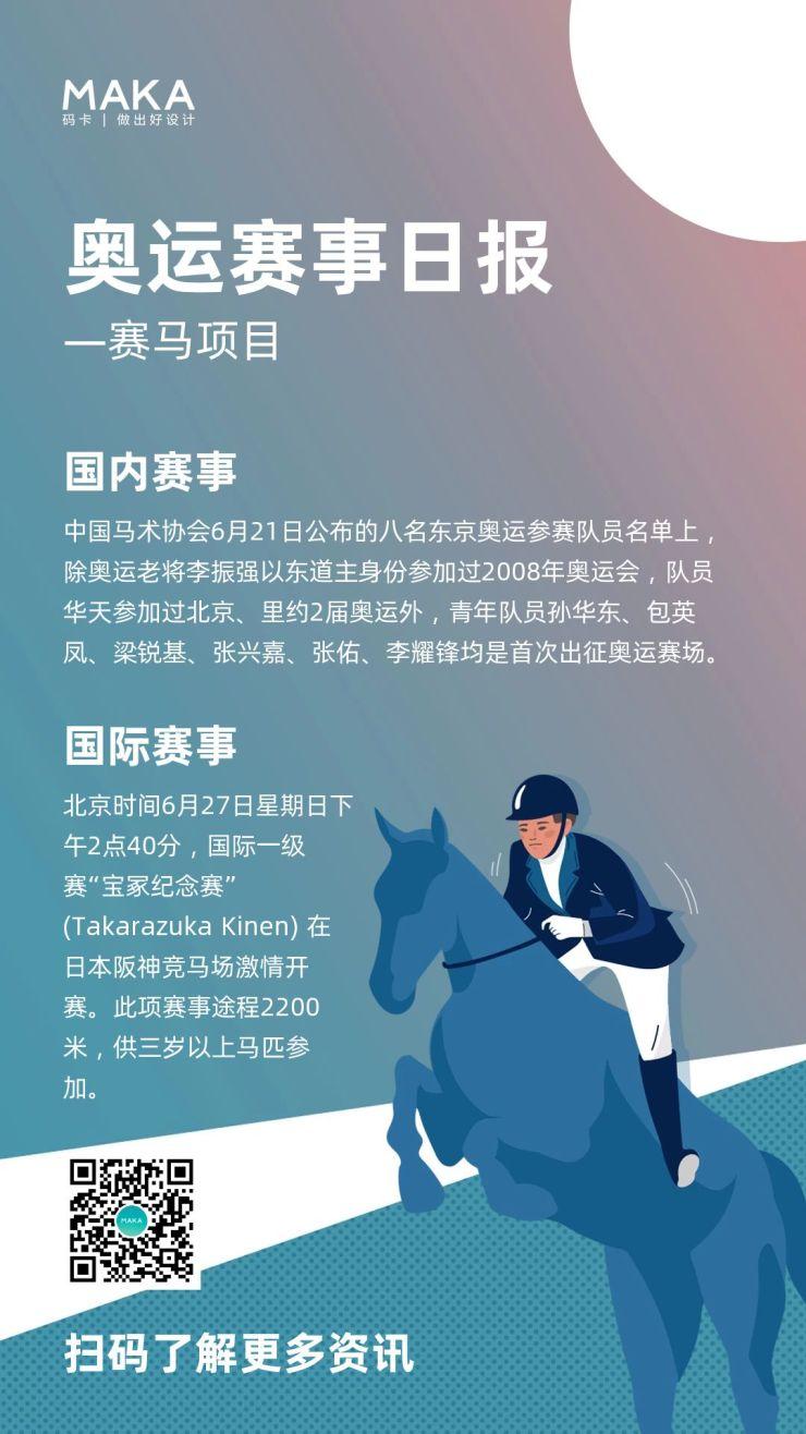 东京奥运会青色扁平简约国际大气风体育行业赛马赛事日报通知宣传推广海报