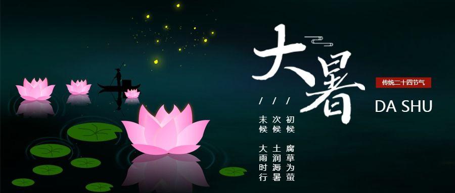 手绘风大暑节气传统节气宣传公众号封面首图