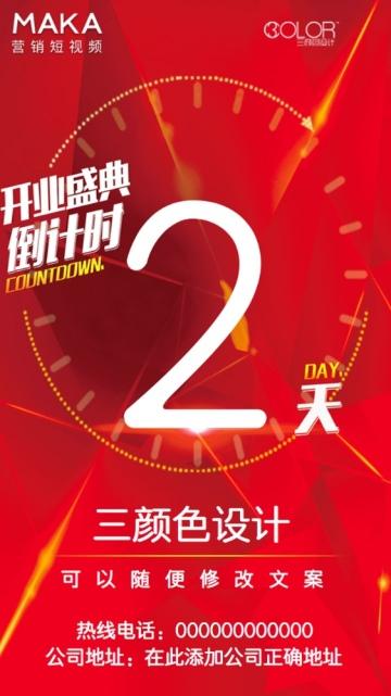 高端大气红色开业倒计时视频海报(三颜色设计)