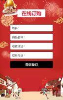 大红喜庆中国风欢度元旦喜迎新年产品促销