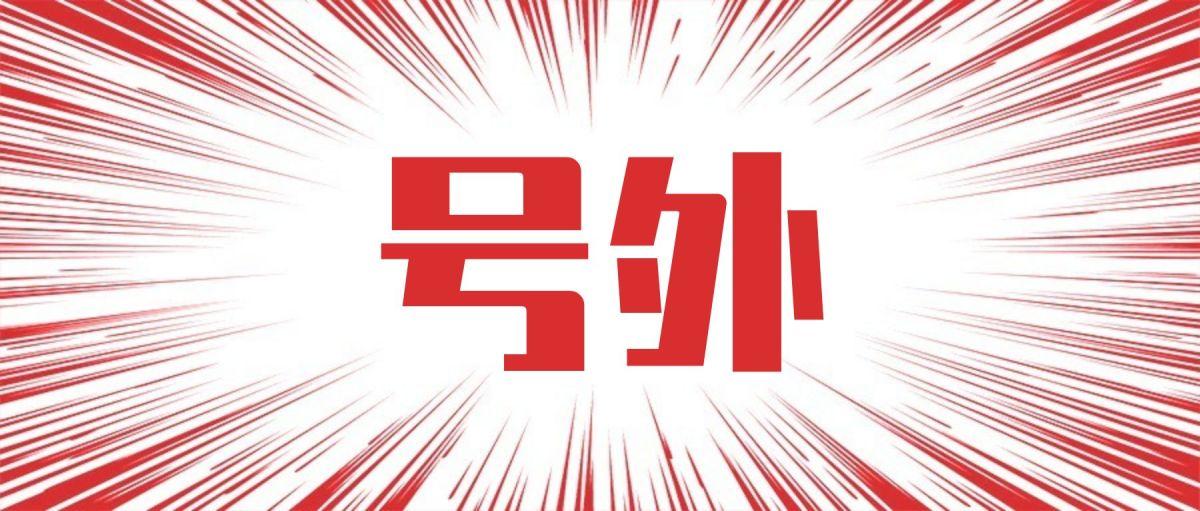 微信朋友圈公众号自媒体文章特大喜报新闻号外促销活动宣传首图